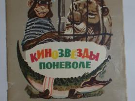 Борис Михайлов Кинозвезды поневоле 1987