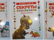 Рони Орен Секреты пластилина. 3 книги