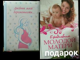 Дневник беременности + подарки