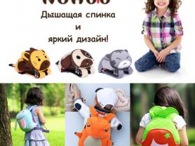 Детские рюкзаки NOHOO с анатомической спинкой