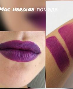 Mac matte heroine помада матовая