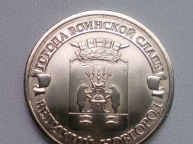 10 Рублей 2012 год СПМД Великий Новгород Россия