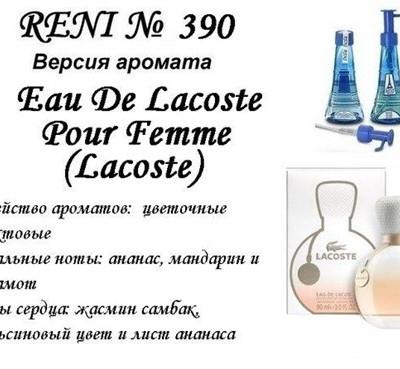 № 390 Масло RENI