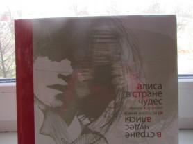 "Новая книга ""Алиса в стране Чудес"""
