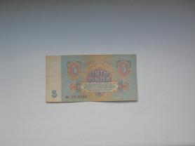 Банкнота 5 Рублей 1961 год СССР