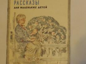 Толстой Рассказы для маленьких детей