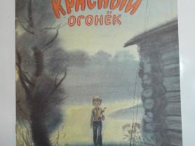 Куранов Красный огонек Худ. Дугин 1987