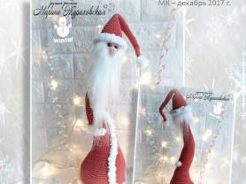 "Мастер-класс по вязанию игрушки ""Дед Мороз"" - 200"