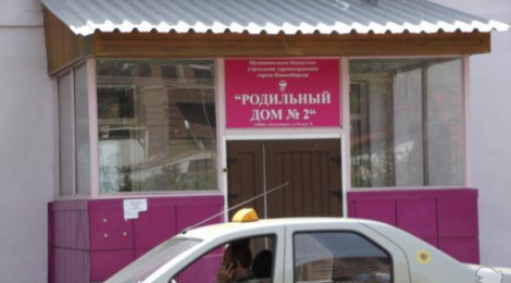Родильный дом №2