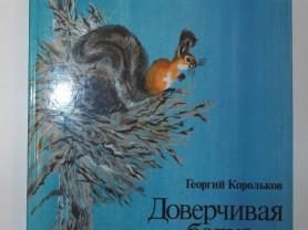 Корольков Доверчивая белка Худ. Чарушин 1991