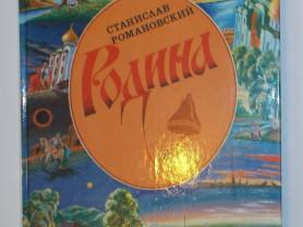 Романовский Родина Худ. Лапунов 1990