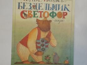 Михалков Бездельник светофор Худ. Федоров 1987