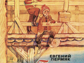 Пермяк Пичугин мост Худ. Петров (новая)