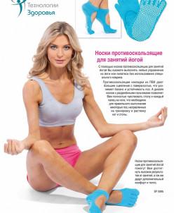 Носки противоскользящие для занятий йогой (ToeSox Women's Gr