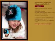 """Бирюзовая шапочка """"Мишутка Teddy"""".."""
