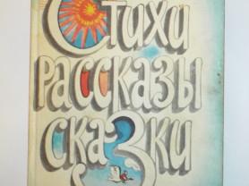 Стихи, рассказы, сказки книга для чтения 1-4 кл