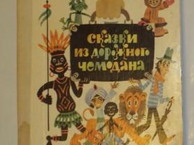 Сахарнов Сказки из дорожного чемодана 1979