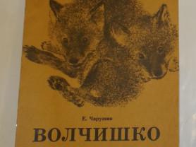 Е. Чарушин Волчишко 1989