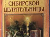 Степанова - 777 заговоров сибирской целительницы