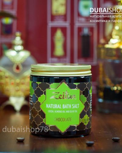 Шоколадная ароматическая соль для ванн, с маслом плодов кака