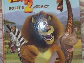 Мадагаскар - 2. Побег в Африку