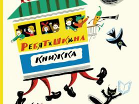 Демьянов Ребятишкина книжка Худ. Калаушин (новая)
