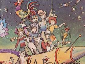 Михалков Товарищи-дети Худ. Вольский 16 открыток