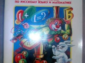 Таблицы и правила по русскому языку и математике