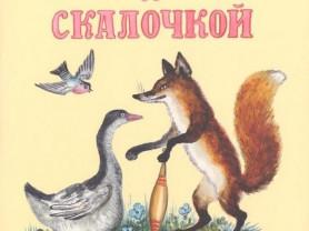Лисичка со скалочкой Художник Васнецов
