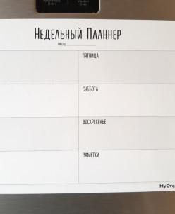 Магнитный планнер на НЕДЕЛЮ МИНИМАЛИСТИК