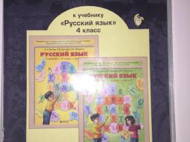 Комиссарова Дидактический материал по русскому 4 класс