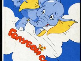 Макс Дахие Голубой слоненок 1993