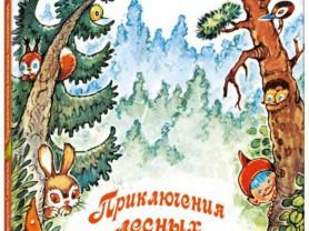 Маргарита Старасте Приключения лесных человечков