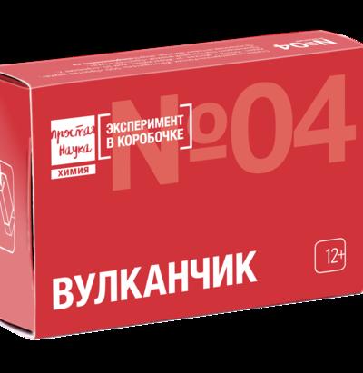Набор №04 - Вулканчик