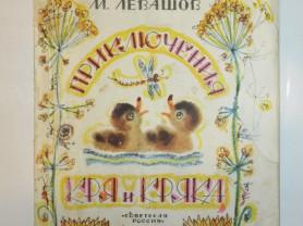 Приключения Кря и Кряка Худ. Богородский 1968