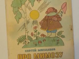 Михалков Про мимозу 1980  Худ. Вальк