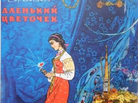 Аксаков Аленький цветочек Художник Панов
