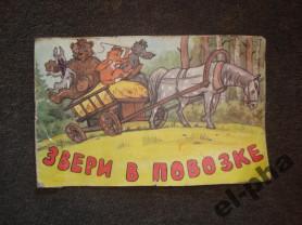 Звери в повозке Русская народная сказка