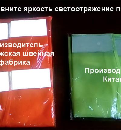 СИГНАЛЬНЫЙ СВЕТООТРАЖАЮЩИЙ ЖИЛЕТ ГОСТ 12.4.281-2014,Оранжевы