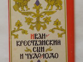 Иван - крестьянский сын и чудо-юдо 16 открыток