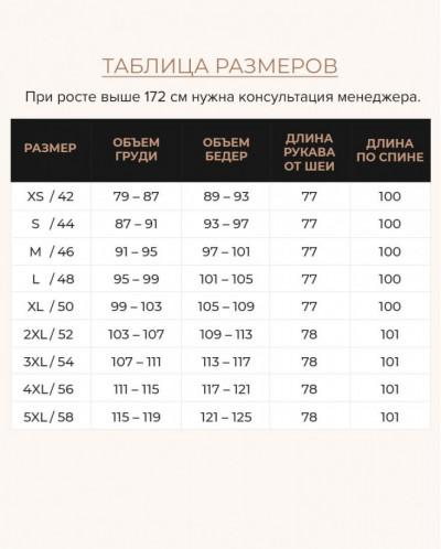 СИНИЙ ДЛИННЫЙ ВОЗДУХОВИК ЖЕНСКИЙ МОДЕЛЬ 47250