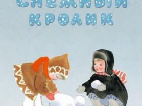 Высотская Снежный кролик Худ. Мунц (новая)