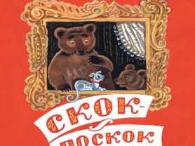 Колпакова Скок-поскок Худ. Алиса Порет