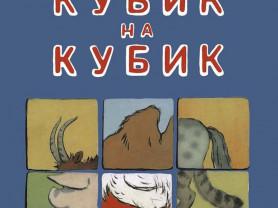 Тайц Кубик на кубик Худ. Рыбченкова