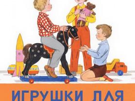 Марков Игрушки для Андрюшки Худ. Рыбченкова