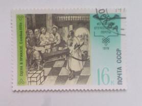 Марка 16к 1978 год СССР Сцена в приказе
