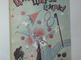 Цирк! Цирк! Цирк! Худ. Гальдяев 1989