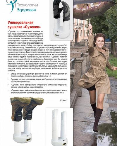 Сушилка универсальная «СУХОВИК» (Boot Dryer)