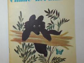 Пришвин Синие перышки Худ. Багин 1984