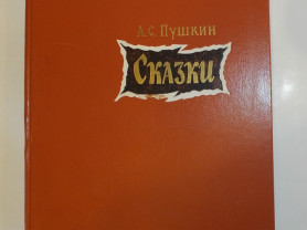 Пушкин Сказки Худ. Конашевич 1983